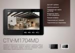 СTV-DP1704MD Комплект видеодомофона