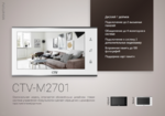 CTV Kit-DP2701 Комплект видеодомофона