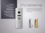CTV-D4004FHD Вызывная панель