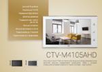 CTV-DP4105AHD Комплект видеодомофона