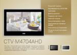 CTV Kit PLUS-DP4704AHD Комплект видеодомофона