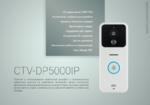 CTV-DP5000IP - Комплект мобильного видеодомофона