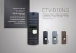 CTV Kit-DP1700SE Комплект видеодомофона