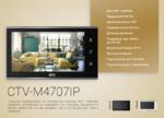 CTV-M4707IP Видеодомофон